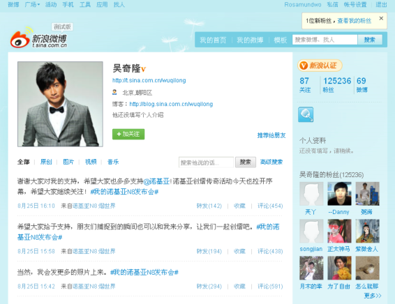 weibo-nedir