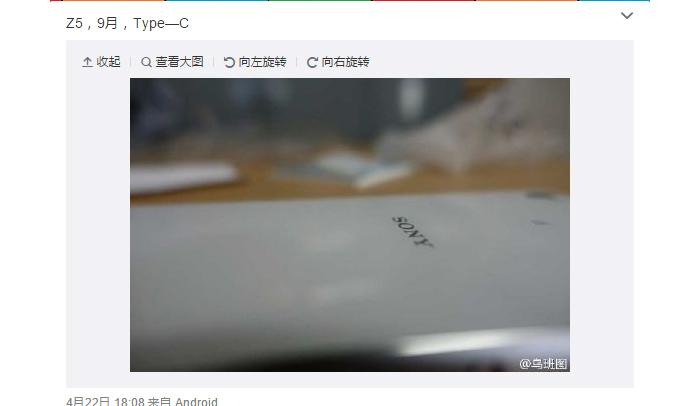 sony-xperia-z5-weibo
